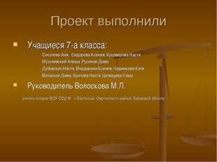 Проект выполнили Учащиеся 7-а класса: Соколова Аня, Сидорова Ксения, Куковеро