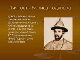 Личность Бориса Годунова Научное и художественное помогает нам сегодня объект