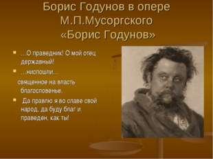 Борис Годунов в опере М.П.Мусоргского «Борис Годунов» …О праведник! О мой оте