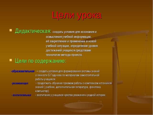 Цели урока Дидактическая: создать условия для осознания и осмысления учебной...