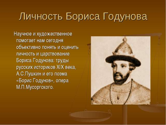 Личность Бориса Годунова Научное и художественное помогает нам сегодня объект...
