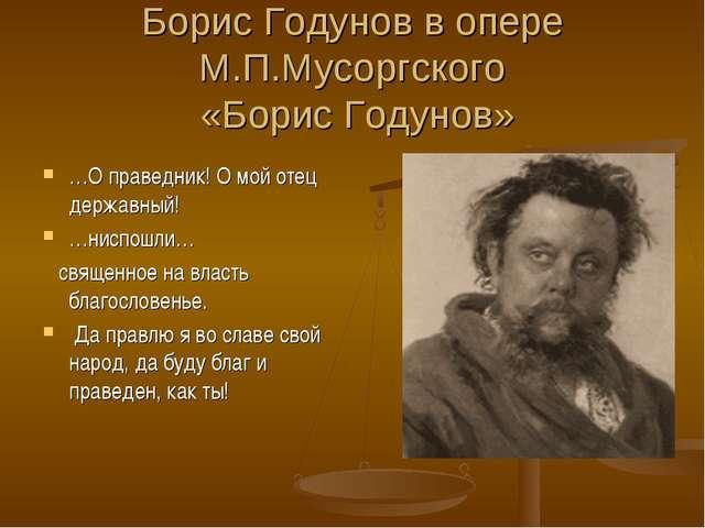 Борис Годунов в опере М.П.Мусоргского «Борис Годунов» …О праведник! О мой оте...
