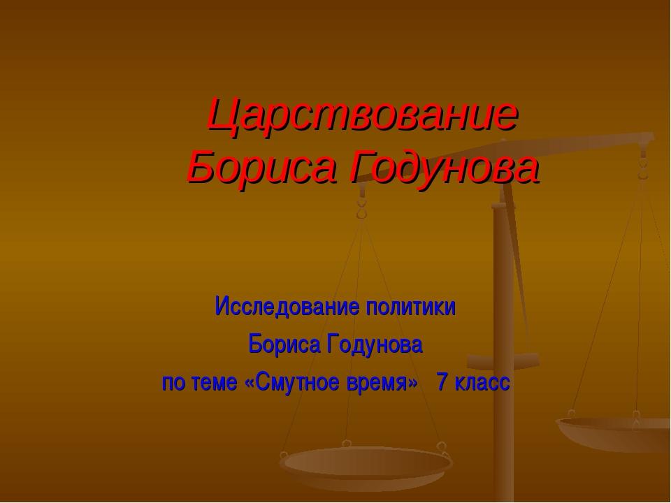Царствование Бориса Годунова Исследование политики Бориса Годунова по теме «С...