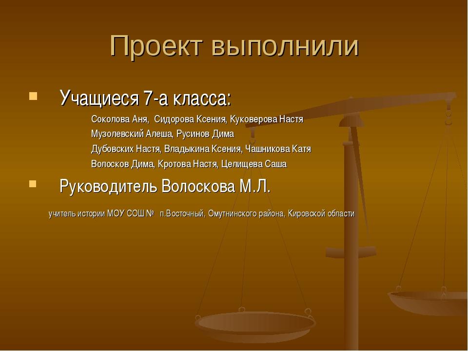 Проект выполнили Учащиеся 7-а класса: Соколова Аня, Сидорова Ксения, Куковеро...