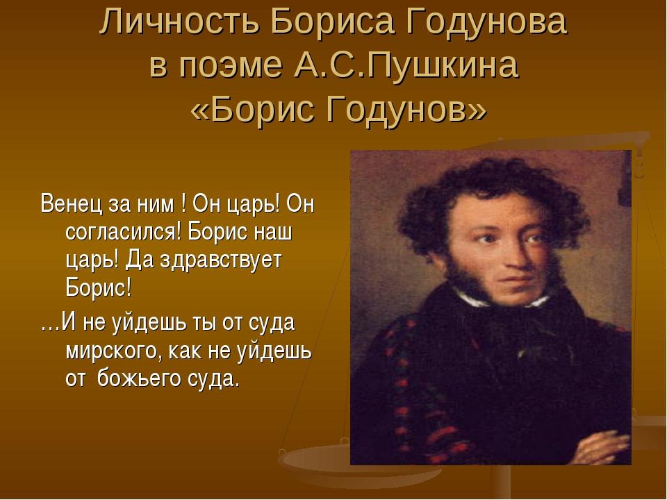 Личность Бориса Годунова в поэме А.С.Пушкина «Борис Годунов» Венец за ним ! О...