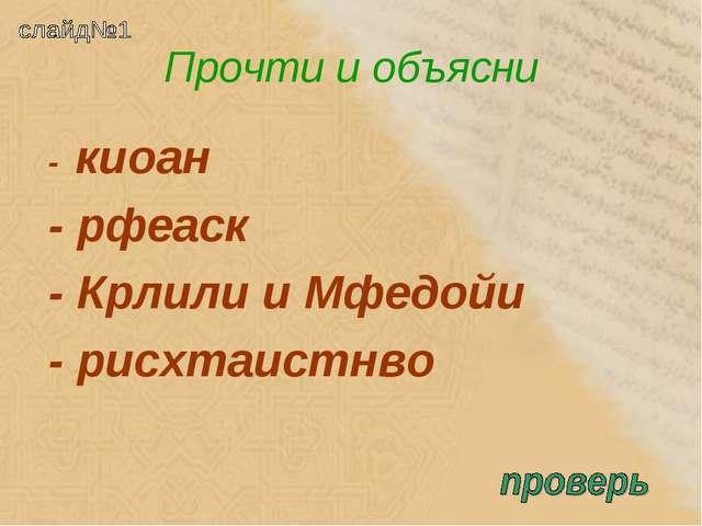 Прочти и объясни - киоан - рфеаск - Крлили и Мфедойи - рисхтаистнво