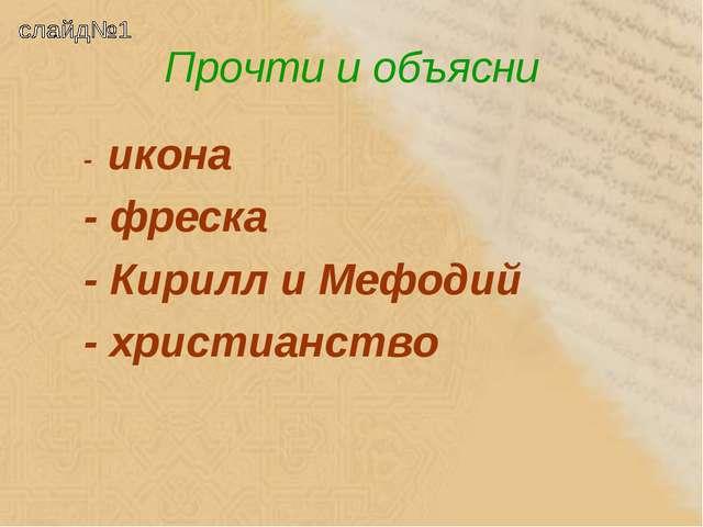 Прочти и объясни - икона - фреска - Кирилл и Мефодий - христианство