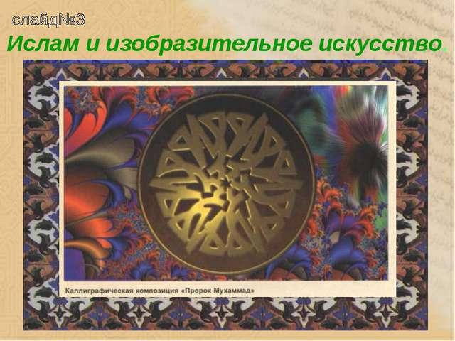 Ислам и изобразительное искусство.