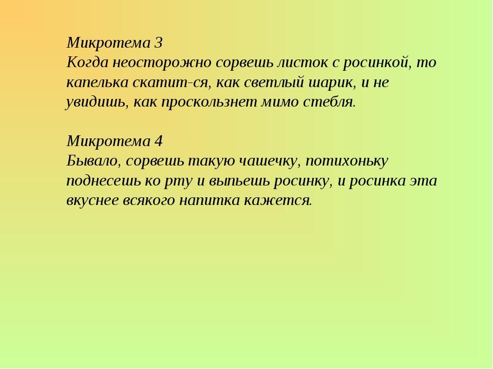 Микротема 3 Когда неосторожно сорвешь листок с росинкой, то капелька скатитс...