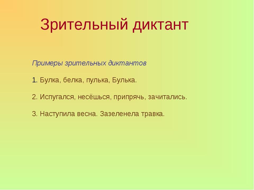 Зрительный диктант Примеры зрительных диктантов 1. Булка, белка, пулька, Буль...
