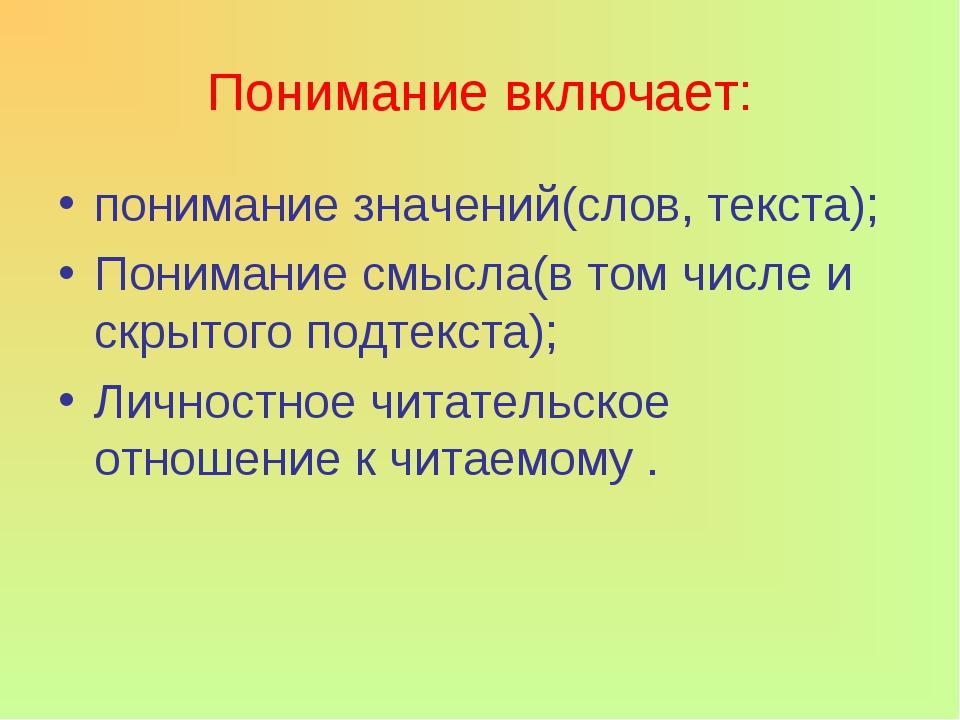 Понимание включает: понимание значений(слов, текста); Понимание смысла(в том...