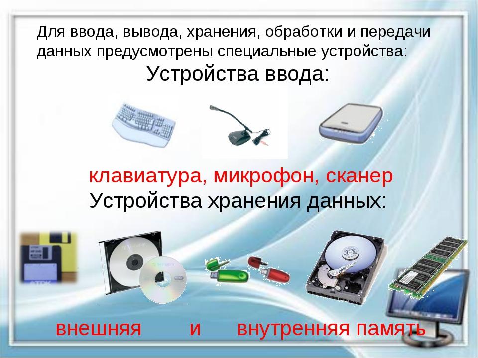 Для ввода, вывода, хранения, обработки и передачи данных предусмотрены специа...