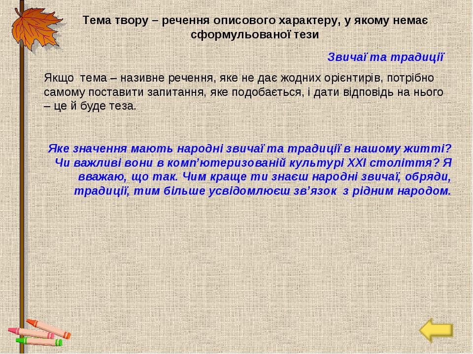 Тема твору – речення описового характеру, у якому немає сформульованої тези З...
