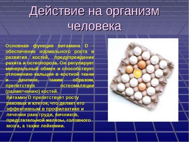 Действие на организм человека Основная функция витамина D - обеспечение норма...