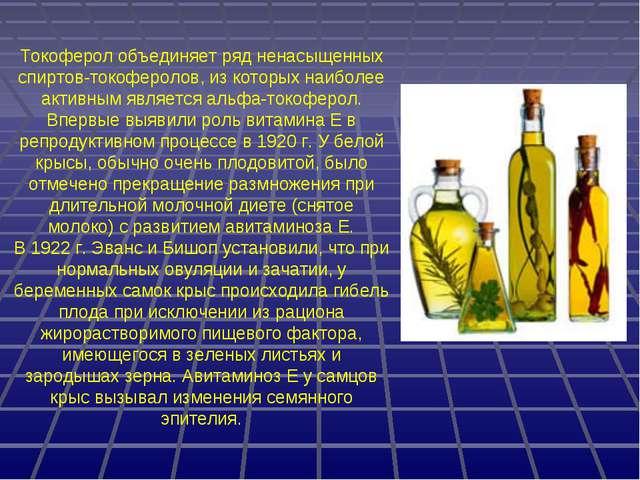 Токоферол объединяет ряд ненасыщенных спиртов-токоферолов, из которых наиболе...