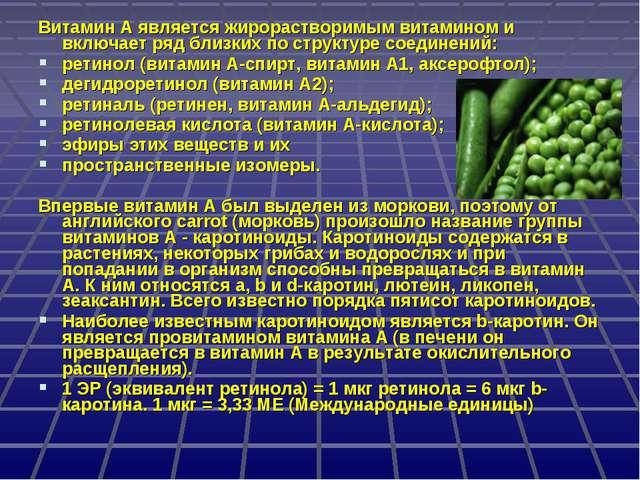 Витамин А является жирорастворимым витамином и включает ряд близких по струк...