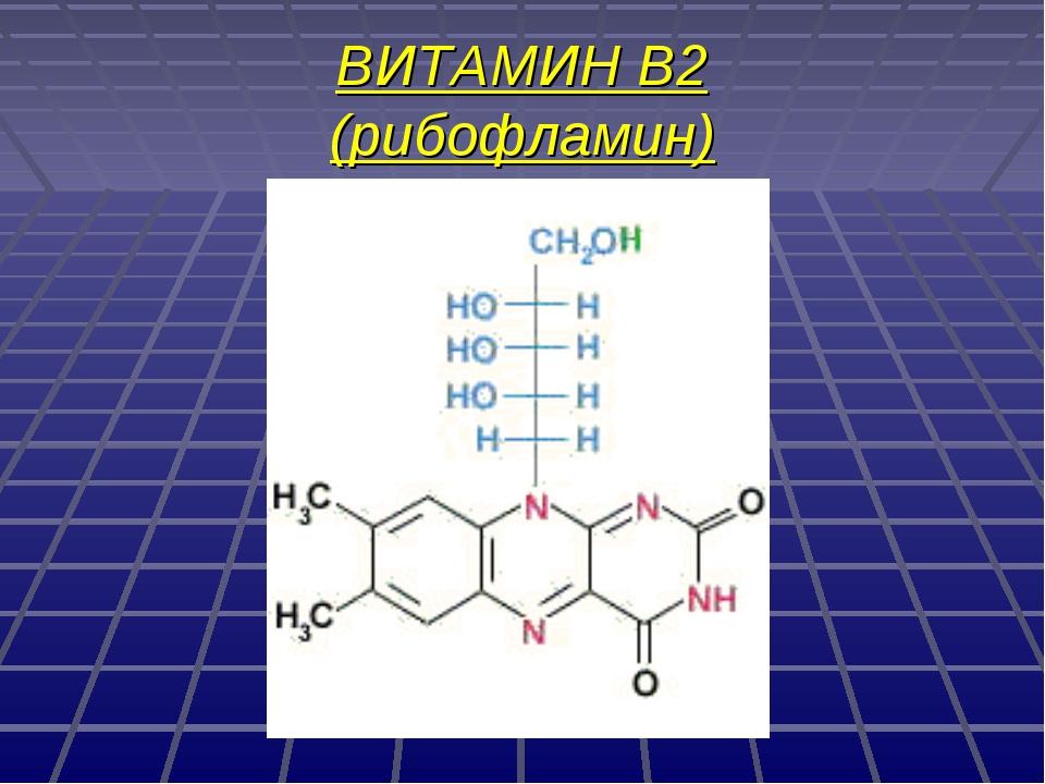 ВИТАМИН В2 (рибофламин)
