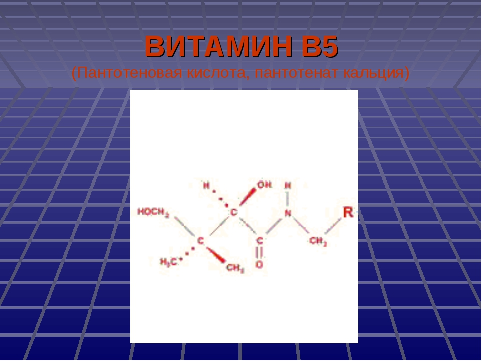 ВИТАМИН В5 (Пантотеновая кислота, пантотенат кальция)