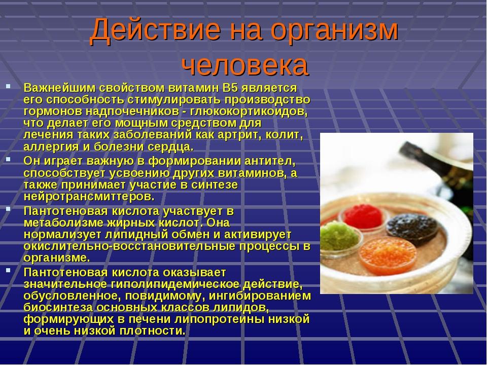 Действие на организм человека Важнейшим свойством витамин В5 является его спо...
