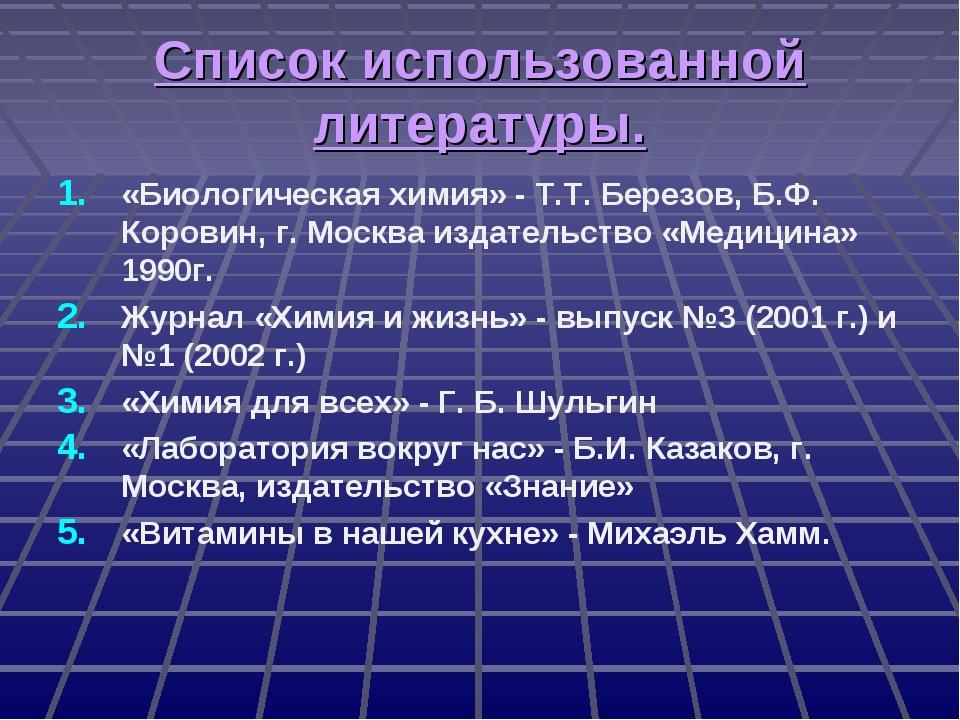 Список использованной литературы. «Биологическая химия» - Т.Т. Березов, Б.Ф....