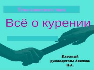Классный руководитель: Алимова Н.А. Тема классного часа