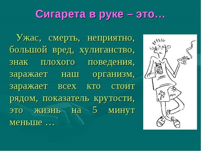 Сигарета в руке – это… Ужас, смерть, неприятно, большой вред, хулиганство, зн...