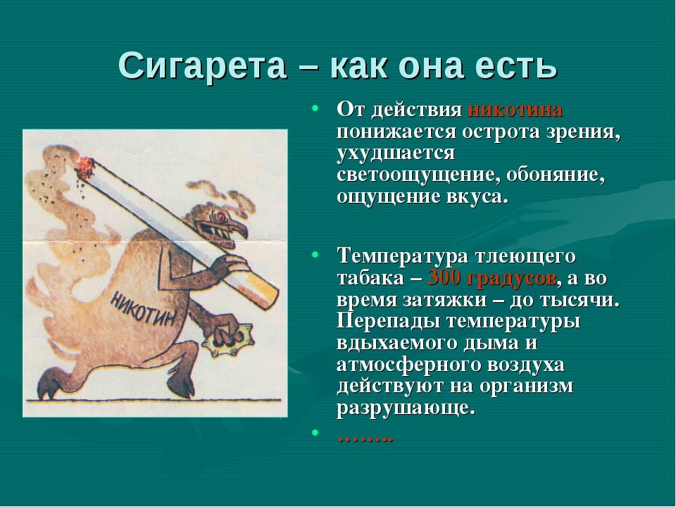 Сигарета – как она есть От действия никотина понижается острота зрения, ухудш...