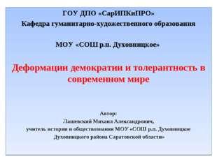 ГОУ ДПО «СарИПКиПРО» Кафедра гуманитарно-художественного образования  МОУ «С
