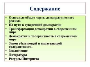 Содержание Основные общие черты демократического режима На пути к суверенной