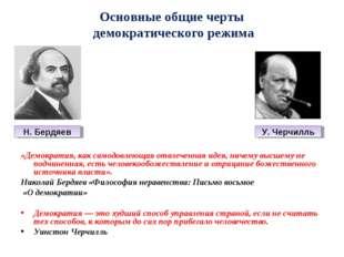 Основные общие черты демократического режима «Демократия, как самодовлеющая о