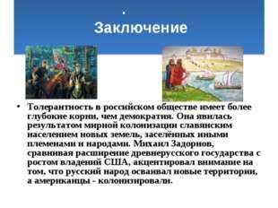 . Заключение Толерантность в российском обществе имеет более глубокие корни,