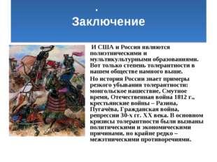 . Заключение И США и Россия являются полиэтническими и мультикультурными обра