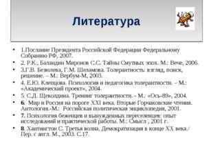 Литература 1.Послание Президента Российской Федерации Федеральному Собранию