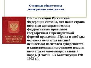 Основные общие черты демократического режима В Конституции Российской Федера