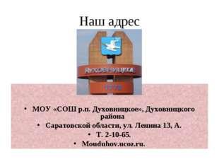 Наш адрес МОУ «СОШ р.п. Духовницкое», Духовницкого района Саратовской области