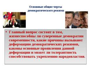 Основные общие черты демократического режима Главный вопрос состоит в том, ж