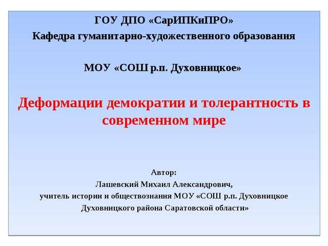 ГОУ ДПО «СарИПКиПРО» Кафедра гуманитарно-художественного образования  МОУ «С...