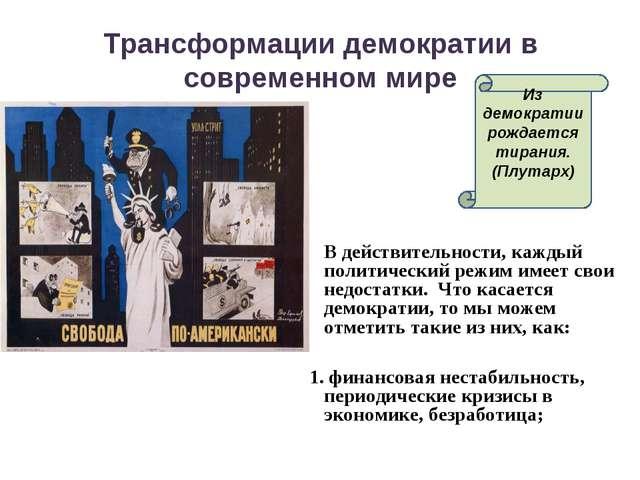 Трансформации демократии в современном мире В действительности, каждый полити...