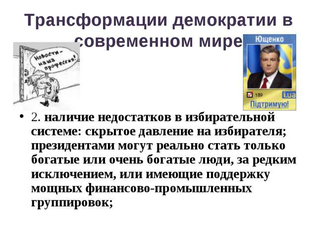 Трансформации демократии в современном мире 2.наличие недостатков в избирате...