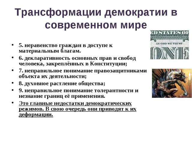 Трансформации демократии в современном мире 5.неравенство граждан в доступе...