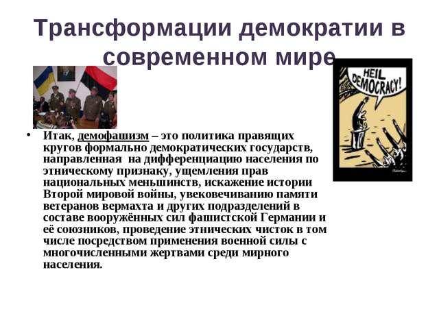 Трансформации демократии в современном мире Итак, демофашизм – это политика п...