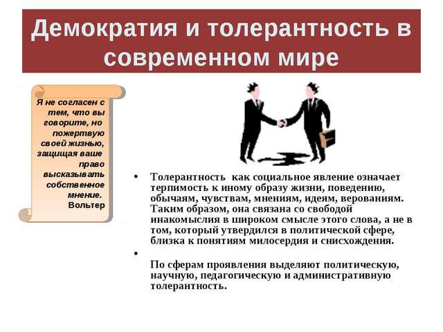 Демократия и толерантность в современном мире Толерантность как социальное яв...
