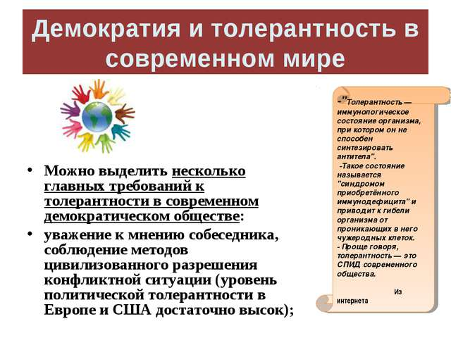 Демократия и толерантность в современном мире Можно выделить несколько главны...