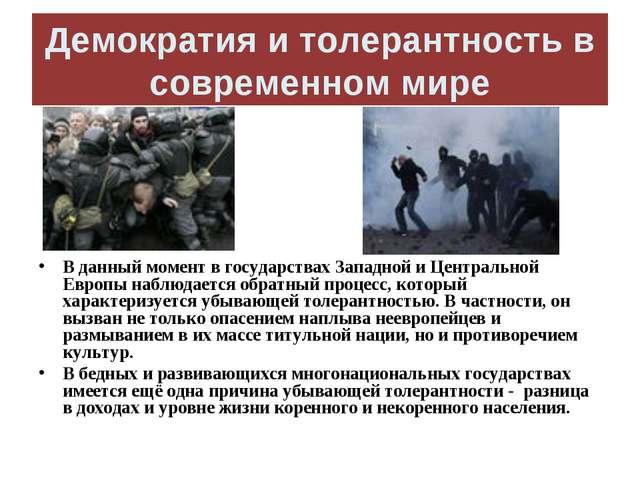 Демократия и толерантность в современном мире В данный момент в государствах...