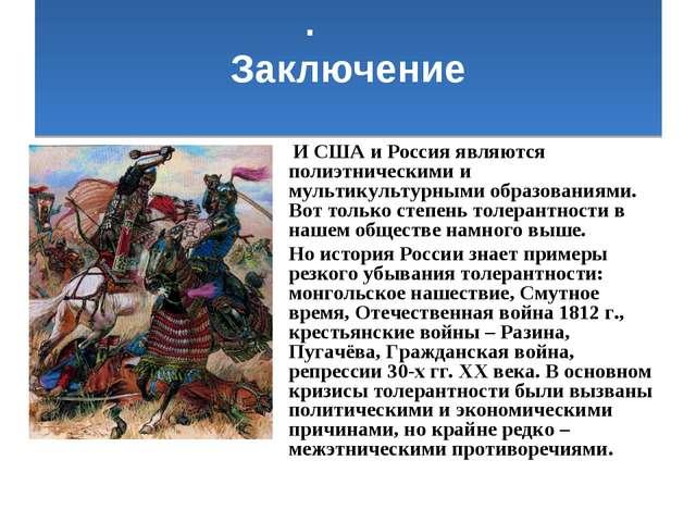 . Заключение И США и Россия являются полиэтническими и мультикультурными обра...