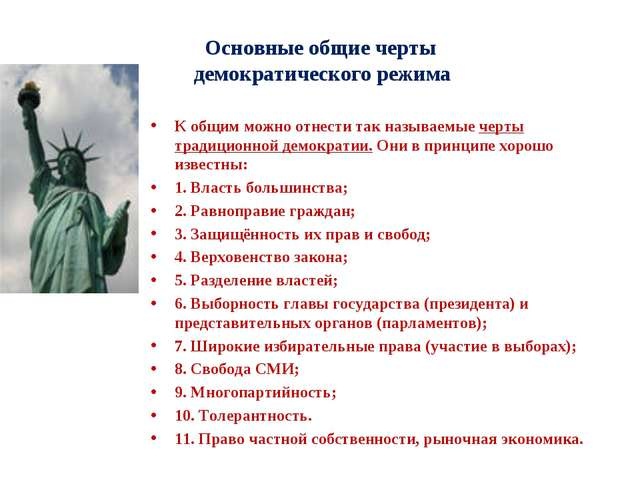 Основные общие черты демократического режима К общим можно отнести так назыв...