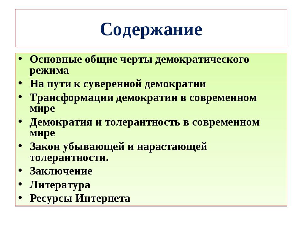 Содержание Основные общие черты демократического режима На пути к суверенной...