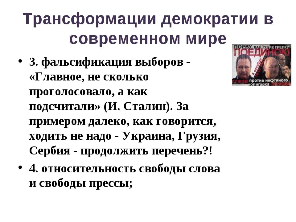 Трансформации демократии в современном мире 3.фальсификация выборов - «Главн...