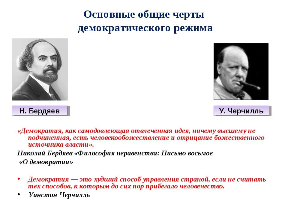 Основные общие черты демократического режима «Демократия, как самодовлеющая о...