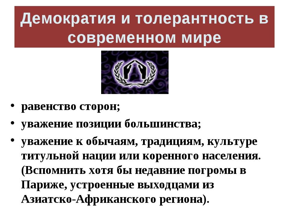 Демократия и толерантность в современном мире равенство сторон; уважение пози...
